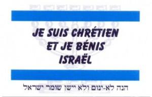"""Slogan réalisé par G. Fruhinsholz en 1996 - """"Il ne dort ni ne sommeille le Gardien d'Israël"""" - Ps 121"""