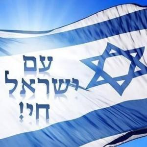 Am Israel Hai