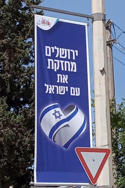 Jérusalem est la force d'Israël